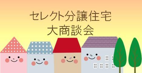 セレクト分譲住宅大商談会