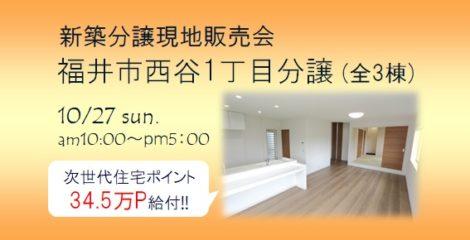 福井市分譲住宅