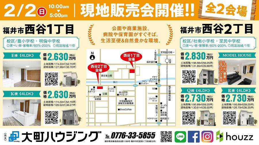 福井市西谷新築分譲住宅