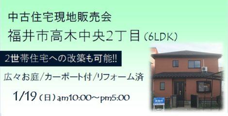 福井市高木中央中古住宅