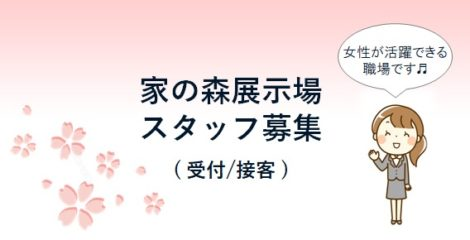 福井受付接客事務求人募集