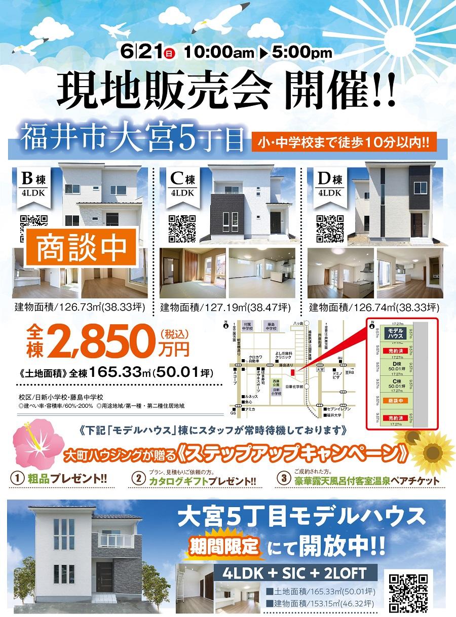 福井市大宮分譲住宅現地販売会開催
