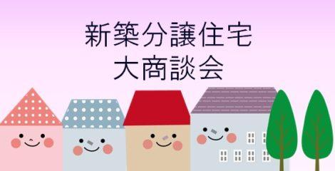 福井市南部エリア新築建売住宅大商談会
