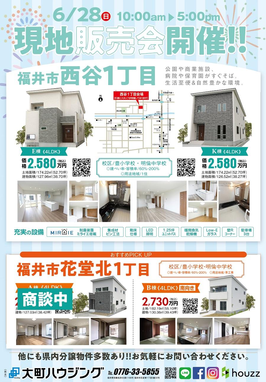 福井市西谷1丁目新築建売住宅現地販売会開催