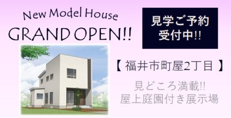 福井市町屋2丁目NEWモデルハウスオープン