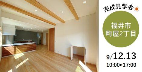 福井新築注文住宅完成見学会開催