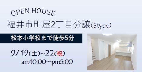 福井市町屋2丁目新築分譲住宅現地販売会開催