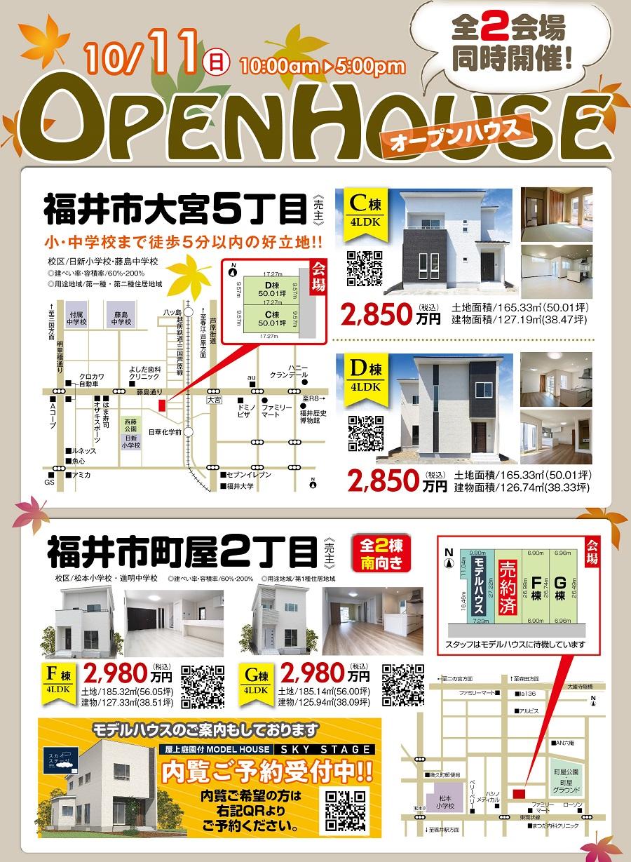 10/11(日)福井市新築分譲住宅現地販売会開催