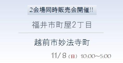 福井市越前市新築分譲住宅現地販売会開催