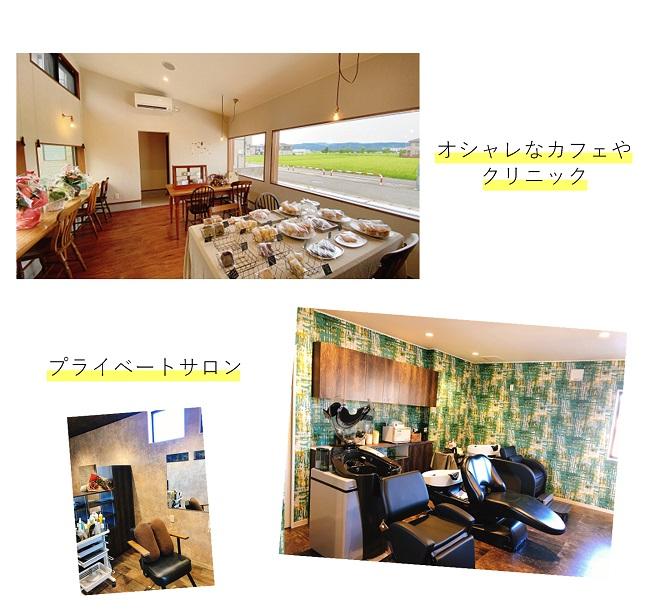 福井県新築注文住宅 新規店舗建築 店舗兼住宅