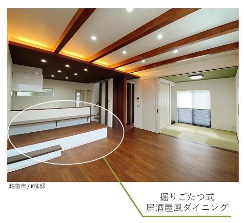 福井県注文住宅 おうち居酒屋 カウンターダイニング
