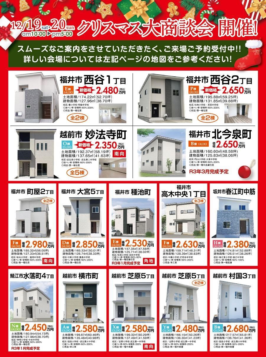 福井県内新築分譲住宅情報大商談会