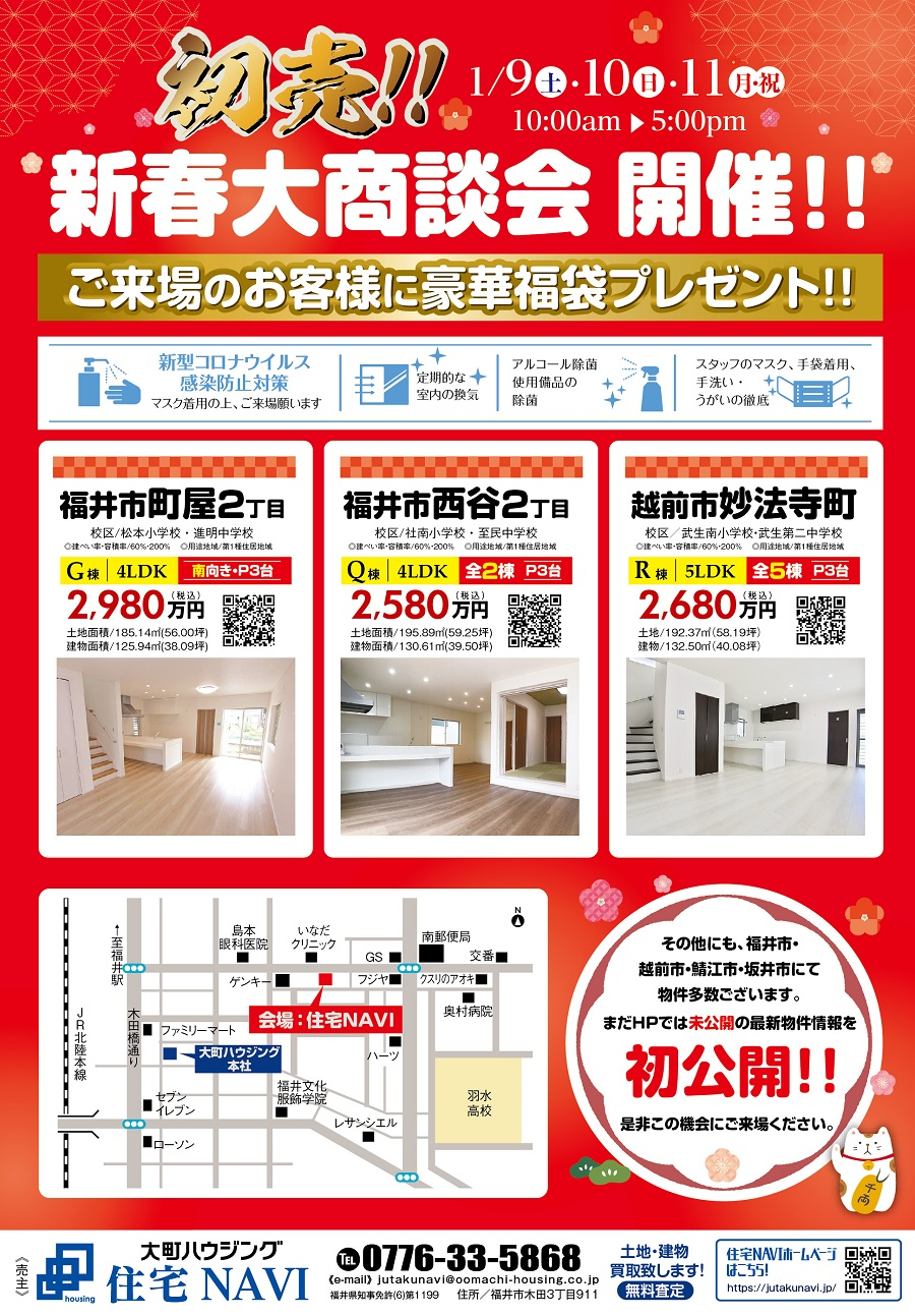 福井県新築分譲住宅大商談会 2021新春イベント