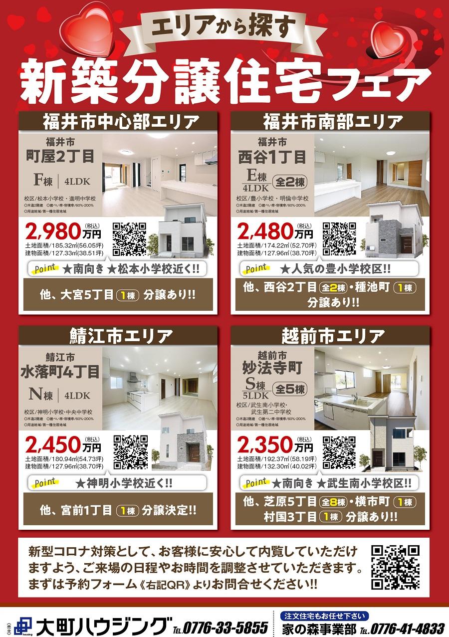福井県新築分譲住宅 新築一戸建て 4LDK 5LDK
