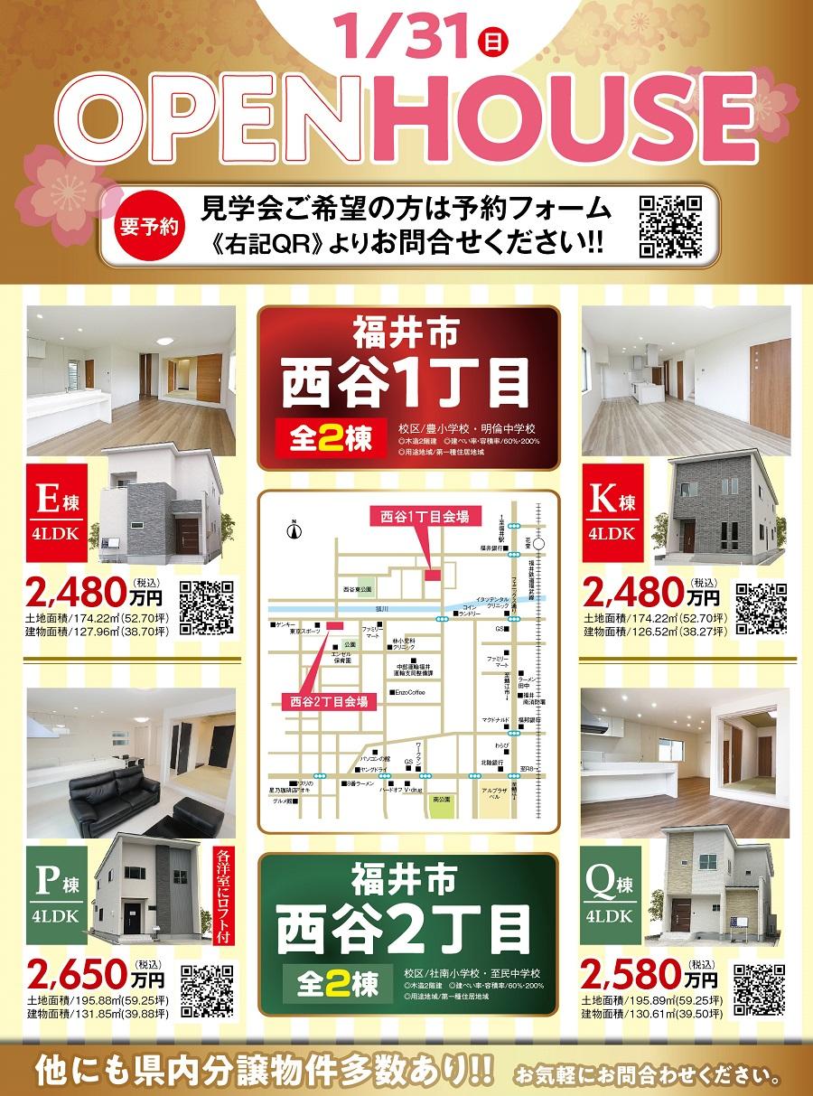 福井市新築分譲住宅OPEMHOUSE