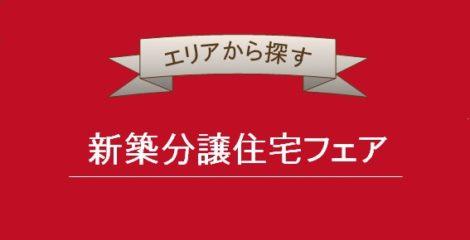 福井県新築分譲住宅フェア