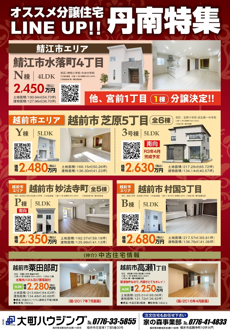 福井県鯖江市越前市新築分譲住宅一戸建て