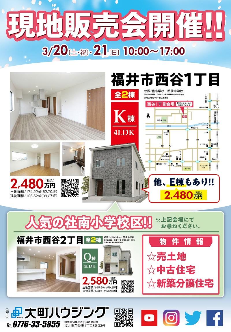 福井市新築一戸建て建売住宅現地販売会開催