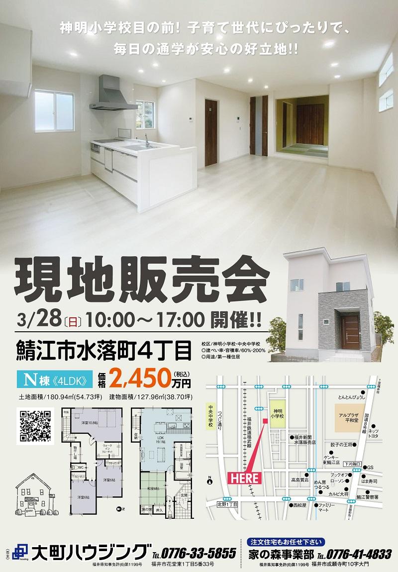 3月28日(日)福井県鯖江市新築分譲住宅現地販売会