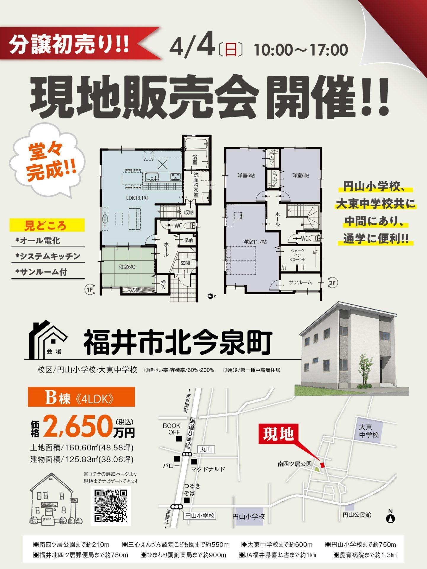 福井県新築分譲住宅現地販売会開催
