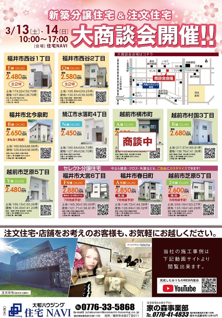 福井県新築一戸建てマイホーム相談会2021/03/13.14