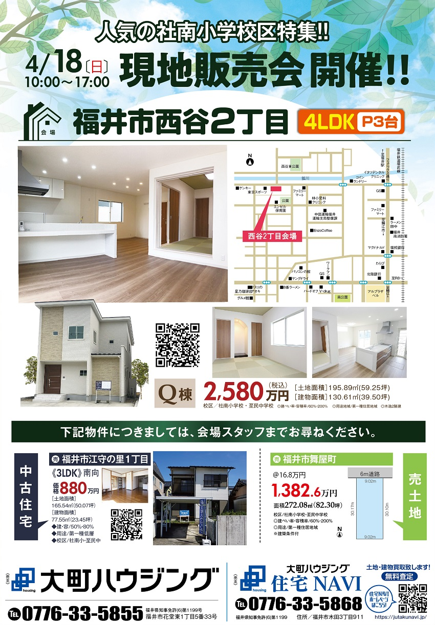 福井市西谷2丁目新築一戸建て分譲住宅現地販売会