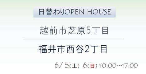 6/5.6OPENHOUSE 福井市越前市新築建売住宅