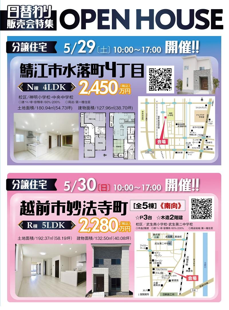 5/29(土)30(日)新築建売住宅販売会