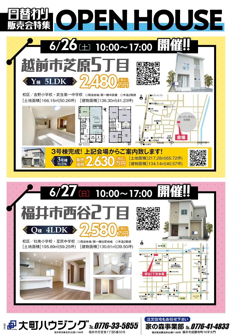 6/26(土)27(日)越前市福井市新築分譲住宅現地販売会開催