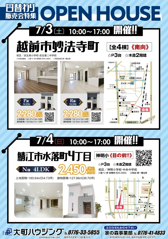 7/3.4福井県新築一戸建て販売会