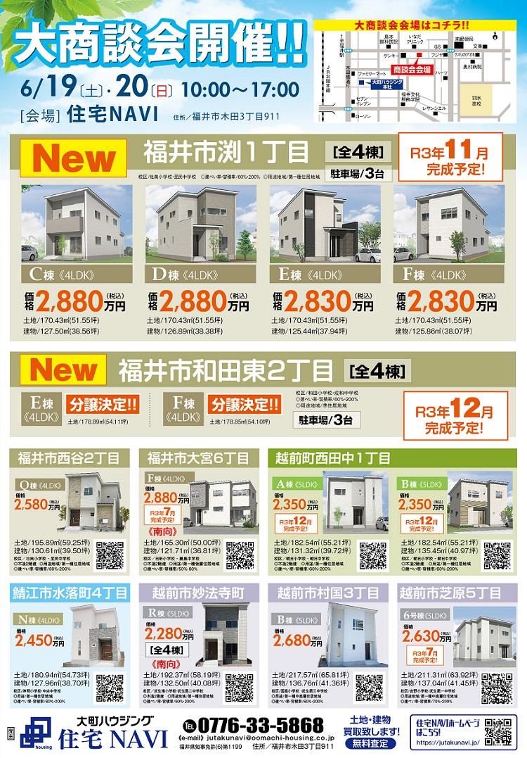福井新築分譲住宅大商談会