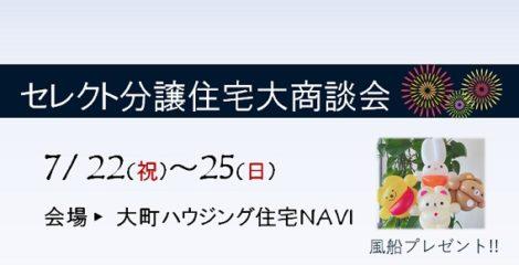 福井県新築分譲住宅相談会