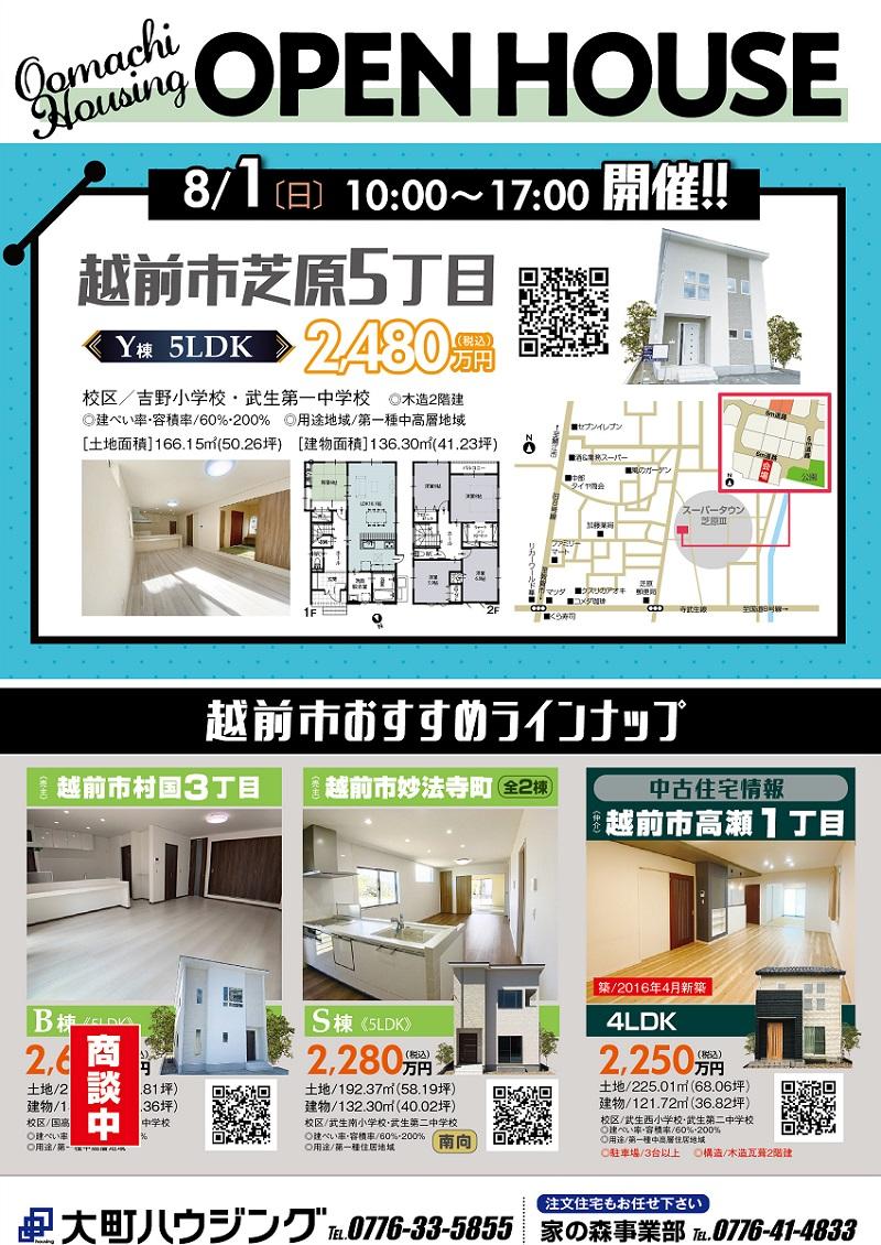 福井県越前市新築建売住宅現地販売会8月1日