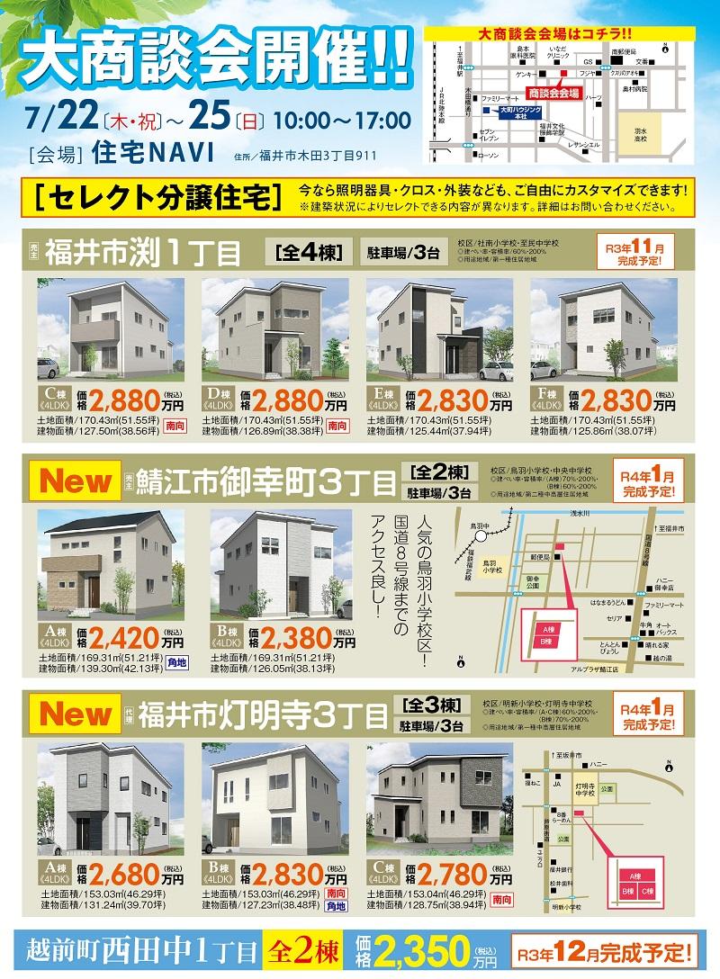 福井県新築一戸建て大商談会