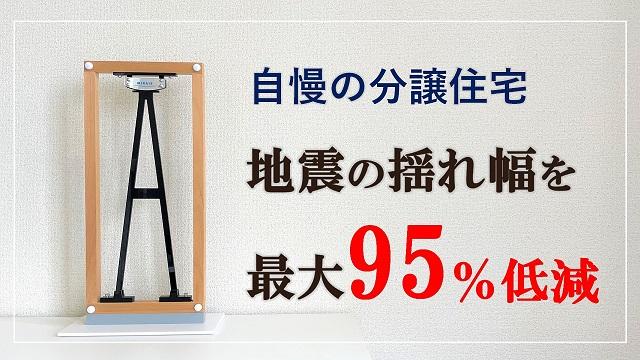 地震に強い分譲住宅 福井県大町ハウジング新築一戸建て 制振装置MIRAIE