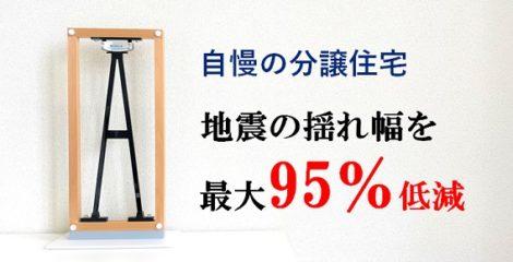 福井県新築一戸建て分譲住宅 地震に強い