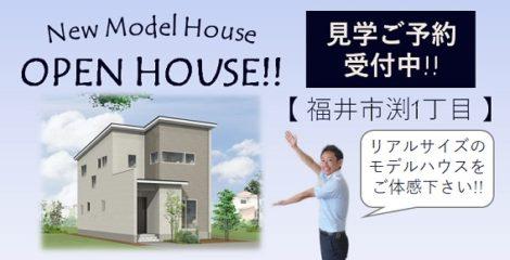 福井市渕1丁目モデルハウス