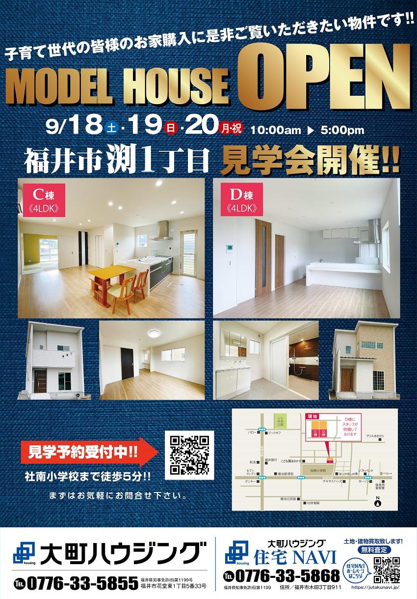 福井県福井市渕1丁目モデルハウス