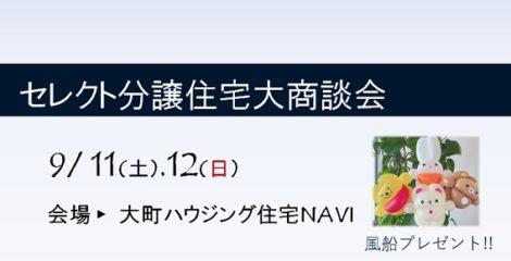 福井市新築分譲住宅4LDK/5LDK大商談会