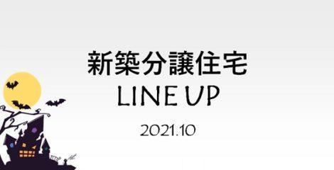 福井県新築分譲住宅 4LDK 5LDK